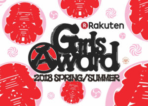 「GirlsAward2018 SPRING/SUMMER」キービジュアル(作・sneakerwolf/MOTOKI TAKENAKA)