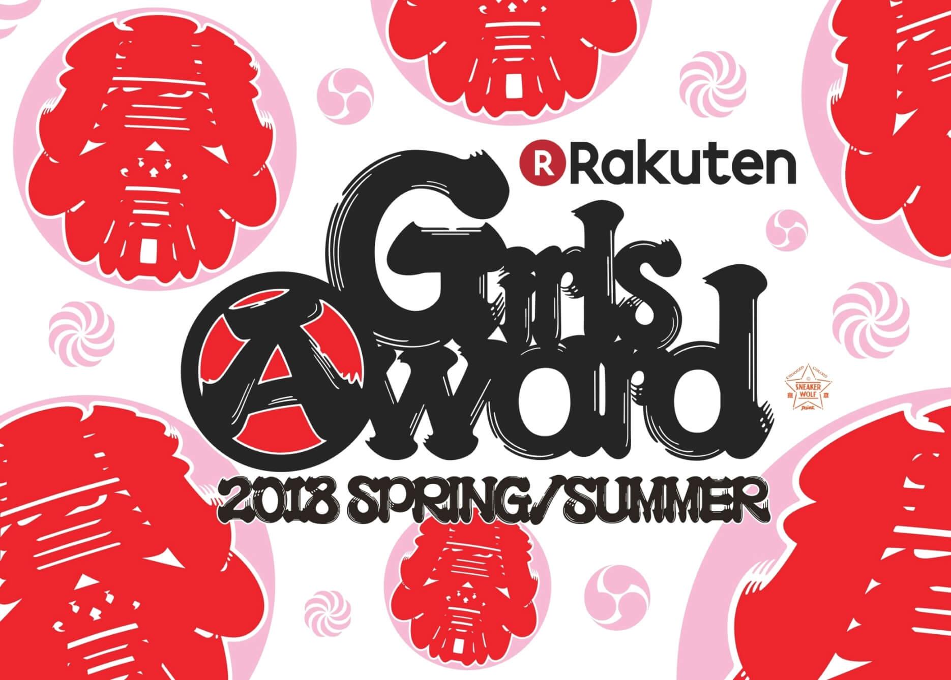 「GirlsAward2018 SPRING/SUMMER」キービジュアル(作・sneakerwolf/MOTOKI TAKENAKA)