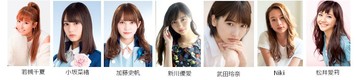 「Rakuten GirlsAward 2018 SPRING/SUMMER」第三弾情報