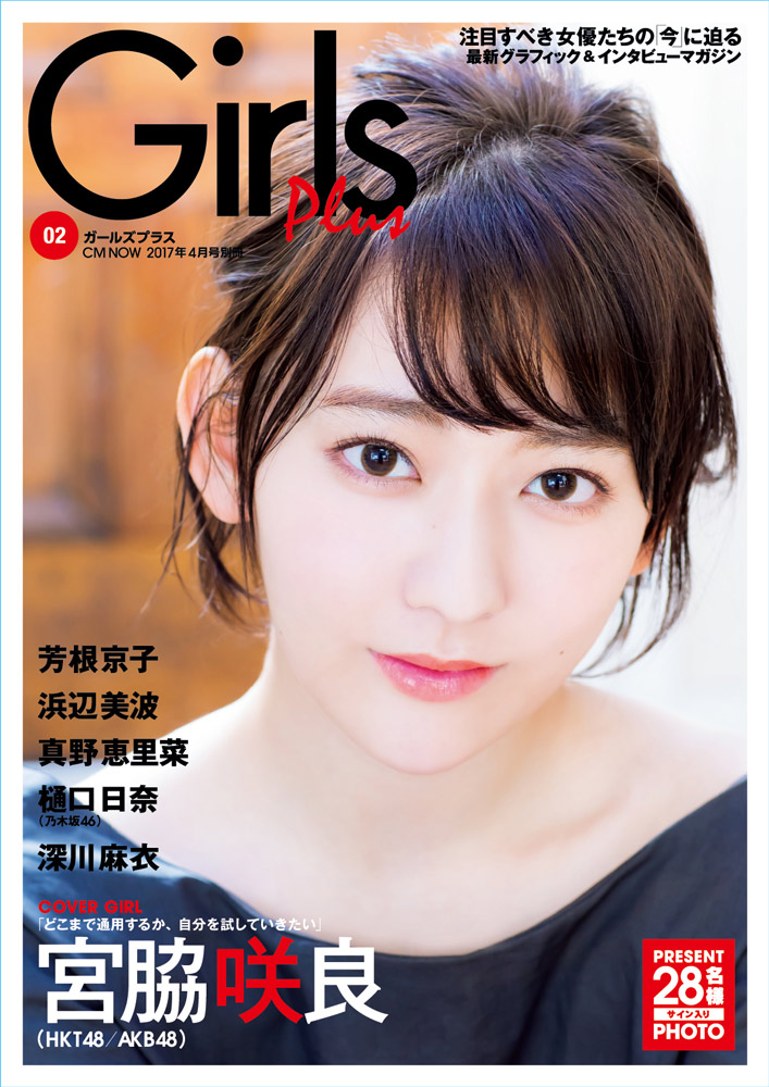 玄光社「Girls Plus」vol.2表紙(HKT48/AKB48 宮脇咲良)