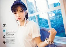 玄光社「Girls Plus」vol.2 誌面サンプル・芳根京子