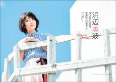 玄光社「Girls Plus」vol.2 誌面サンプル・浜辺美波