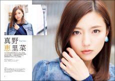 玄光社「Girls Plus」vol.2 誌面サンプル・真野恵里菜