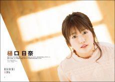 玄光社「Girls Plus」vol.2 誌面サンプル・樋口日奈