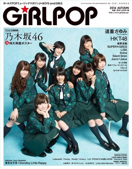 「GiRLPOP 2014 AUTUMN」で乃木坂46が一年ぶり表紙、生田ら福神9人が登場