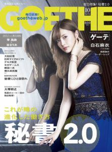 「GOETHE」2018年10月号(表紙:白石麻衣/出版社:幻冬舎)