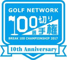 ゴルフネットワーク100切り選手権2017