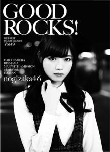 本家「AKBINGO!」に乃木坂46が出演か、今夜次回予告に登場