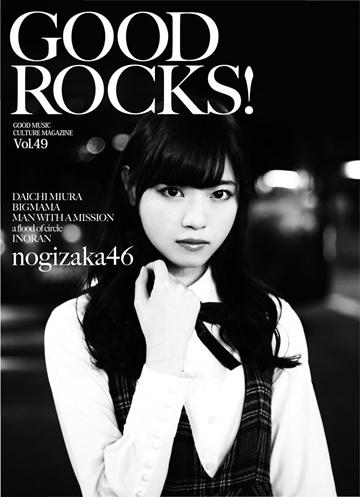 「GOOD ROCKS! vol.49」表紙に西野七瀬を起用、特集には白石・川村も