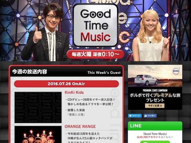 乃木坂46がTBS「Good Time Music」に初出演、イジリー岡田・濱口優のコメントに白石麻衣「挟まれたいんだろ!」