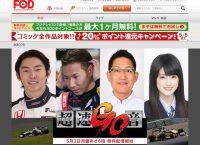 樋口日奈がナレーション「超速GO音」初回放送がフジテレビオンデマンドで無料配信決定