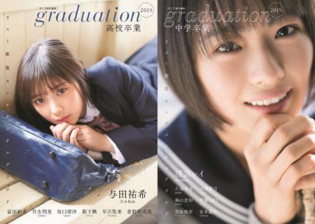 「graduation2019高校卒業」(表紙:与田祐希[乃木坂46])/「graduation2019中学卒業」(表紙:清宮レイ[乃木坂46])