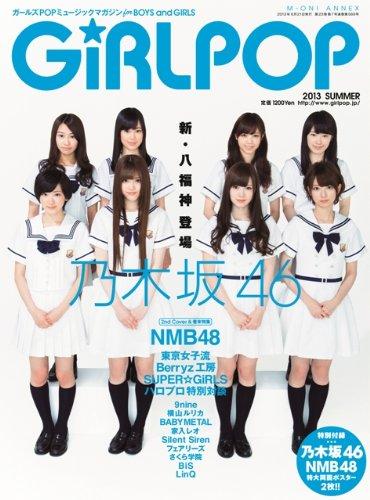 乃木坂46表紙の「GiRLPOP 2013 SUMMER」解禁