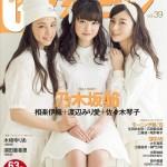 乃木坂46相楽伊織、佐々木琴子、渡辺みり愛が「Gザテレビジョン」のウラ表紙に起用