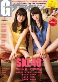 「Gザテレビジョン vol.31」 (c)角川マガジンズ
