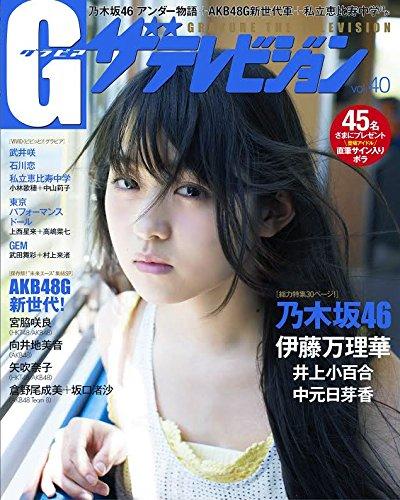 乃木坂46伊藤万理華が「Gザテレビジョン」裏表紙に決定、井上・中元ソロ、アンダーライブ分析収録