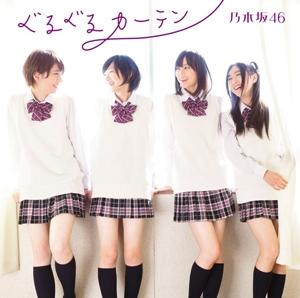 乃木坂46デイリーコラム第5回・金曜特集「ぐるぐるカーテン」