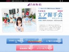 gyao-campaign1607