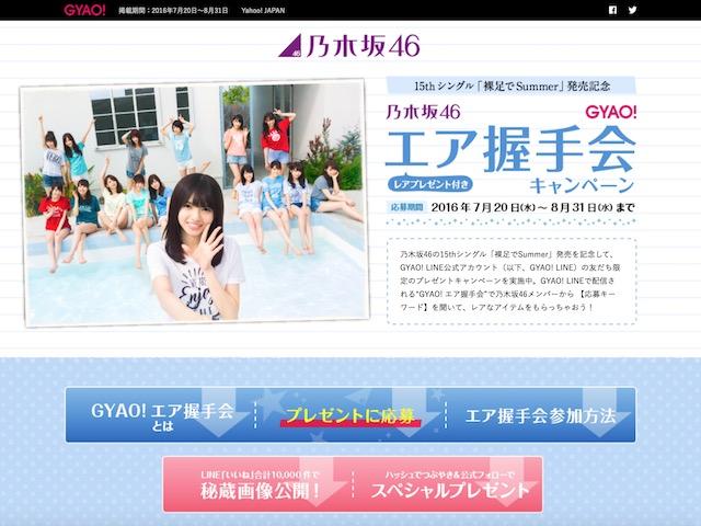 乃木坂46「GYAO!エア握手会」キャンペーンが開催、メンバー4人の独占インタビュー映像も公開