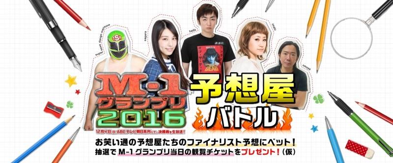乃木坂46相楽伊織、羽田圭介らが「M-1グランプリ2016」のファイナリストを予想 GYAO!で「予想屋バトル」開催