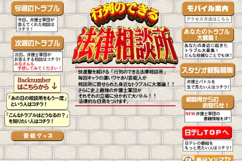 乃木坂46生田絵梨花が次週「行列のできる法律相談所」に初出演