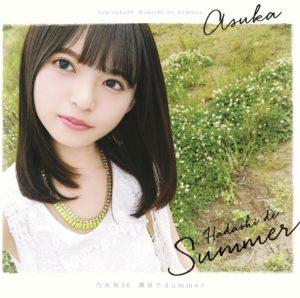 乃木坂46・15thシングル「裸足でSummer」Type-A