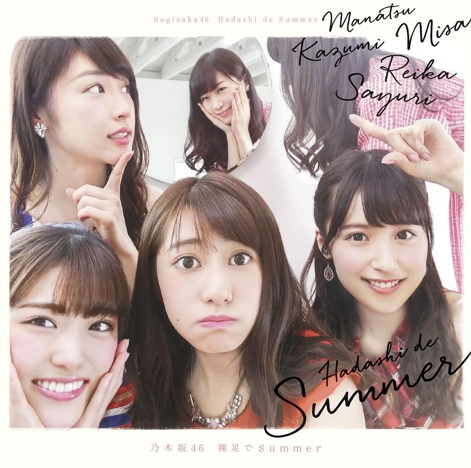乃木坂46・15thシングル「裸足でSummer」Type-C