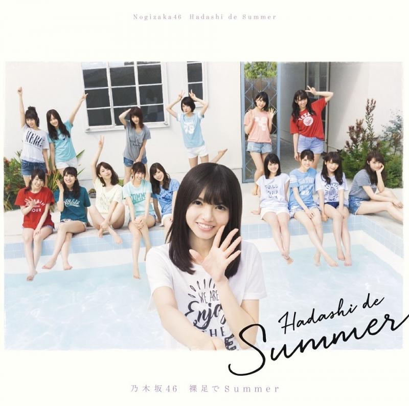 乃木坂46・15thシングル「裸足でSummer」通常盤