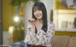 久保史緒里(「萩の調」復活販売) ©乃木坂46LLC