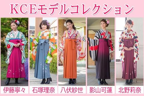 伊藤寧々、老舗着物店「京都さがの館」のイメージモデルに