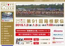 hakone2015-site