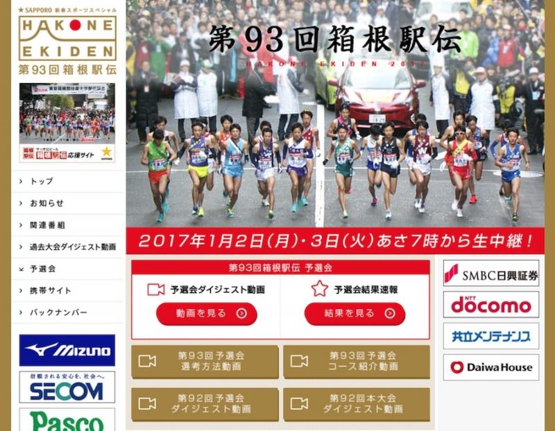 [2017年版]箱根駅伝の有力選手が選ぶ「好きな女性タレント」ランキング!乃木坂46は過去最多12名、欅坂46も登場