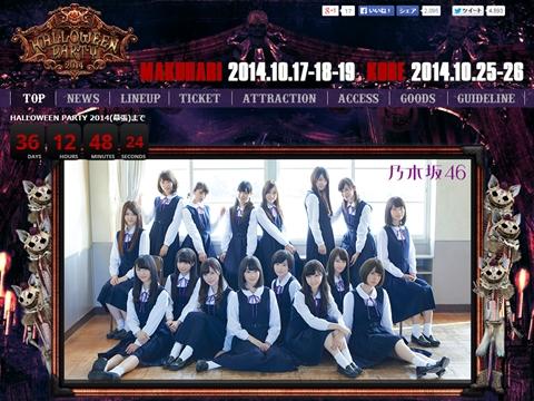乃木坂46がVAMPS主宰「HALLOWEEN PARTY 2014」に出演決定