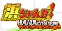 「浜ちゃんが!」に乃木坂46桜井玲香、高山一実が出演。人気のプチ整形を予想