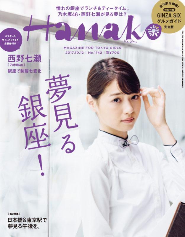 「Hanako」1142号(表紙モデル:西野七瀬/出版:マガジンハウス)
