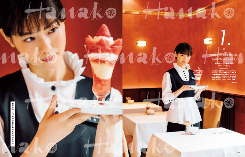 資生堂パーラー サロン・ド・カフェ(「Hanako」1142号誌面サンプル)