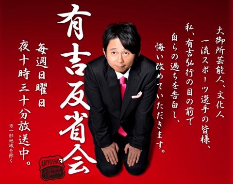 SKE48大場美奈が「有吉反省会」で乃木坂46西野七瀬を愛しすぎていると反省