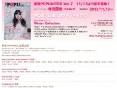 harajukupopunited-vol7-site