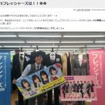 乃木坂46が「紳士服のはるやま」2015フレッシャーズキャラクターに決定