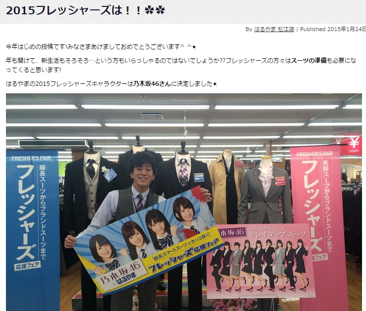 乃木坂46、2015年2月の新聞・雑誌掲載情報