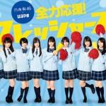 乃木坂46×はるやま特設サイトで応援メッセージ公開、新CMも近日放送