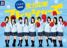 """乃木坂46、15年1月30日(金)のメディア情報「ジャンポリス」「AKB48の""""私たちの物語""""」「月刊ENTAME」ほか"""