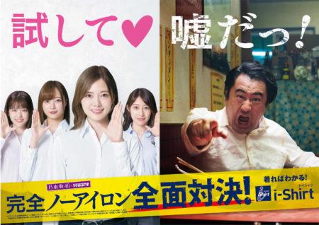 乃木坂46×小手伸也・はるやまTVCM「アイシャツ完全ノーアイロンを疑え篇」