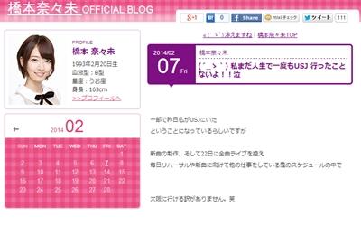 明日の帯広競馬で乃木坂46高山一実の生誕ポジピース記念開催