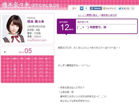 橋本奈々未ブログの「今野祭り」に過去最高6400件のコメント