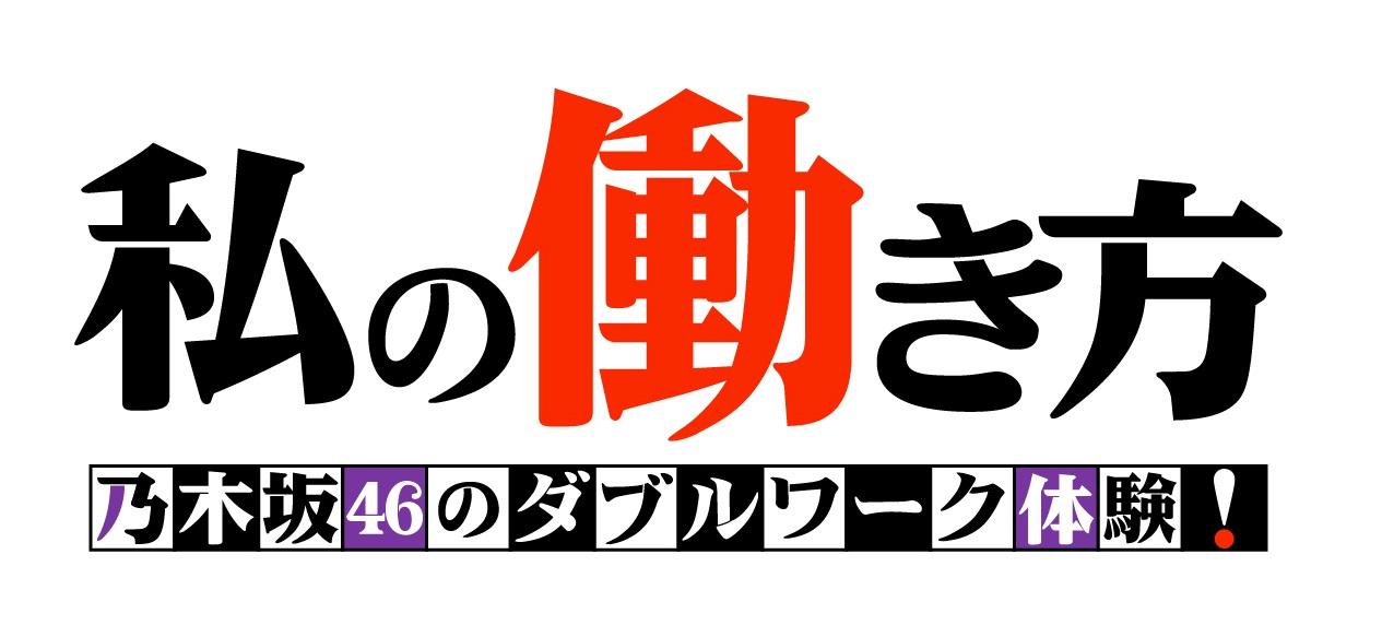 フジテレビ系「私の働き方~乃木坂46のダブルワーク体験!~」番組ロゴ