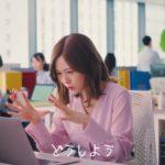 白石麻衣(SaaS認証基盤「HENNGE One」の新TVCM「困っちゃうナ」篇)