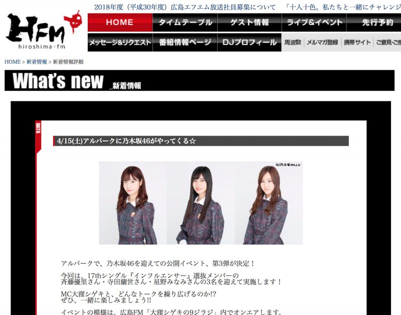HFM Web Site│新着情報│4/15(土)アルパークに乃木坂46がやってくる☆