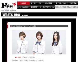 HFM Web Site│新着情報│5/1(火) 乃木坂46がアルパークにやってくる!