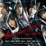 ひかりTVオリジナルドラマ「ボーダレス」メインビジュアル